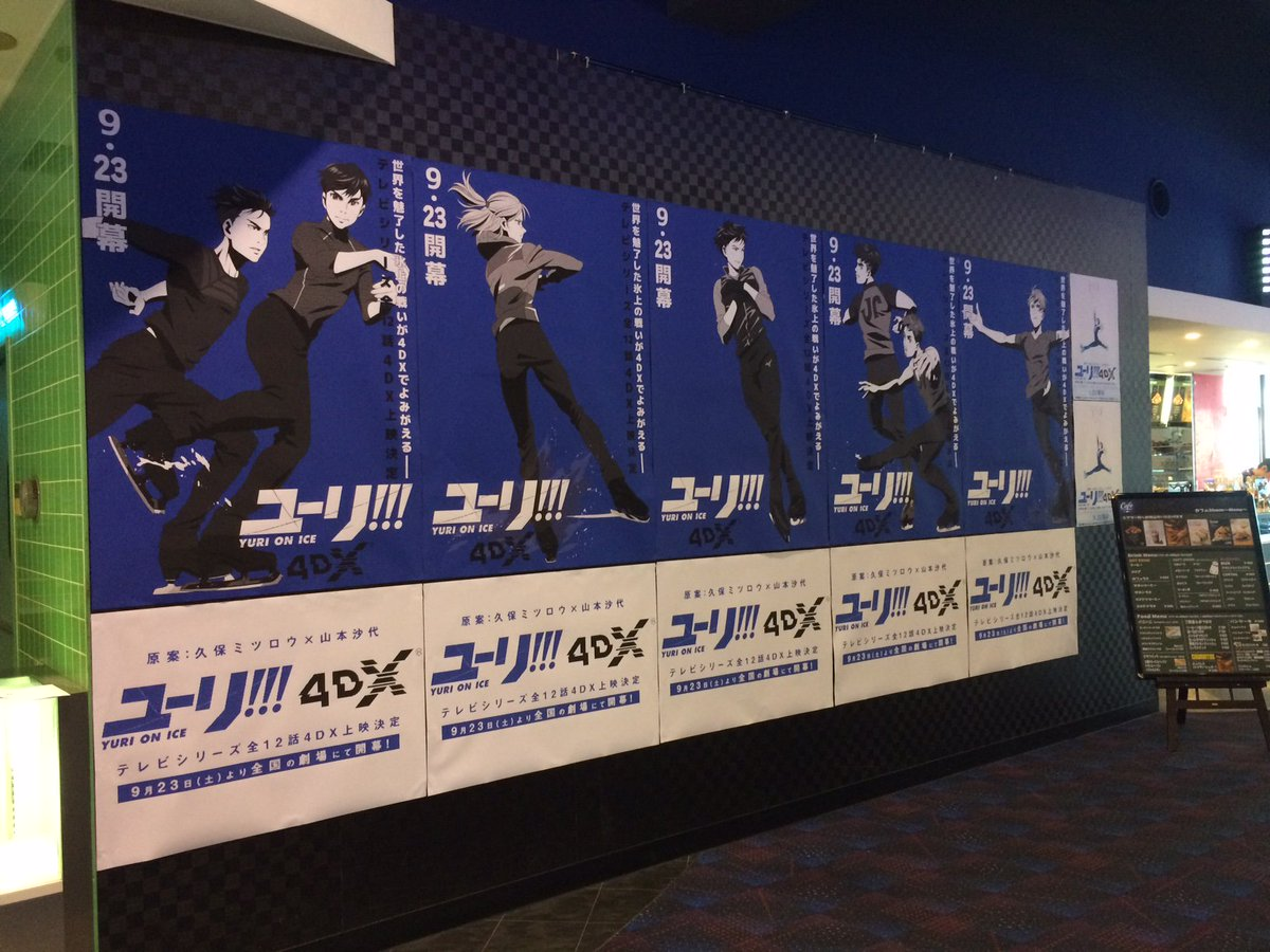 【お詫び】 #みなとみらい 「#ユーリ !!! on ICE #4DX」ポスター掲出にて、掲出順番の誤りがございました。