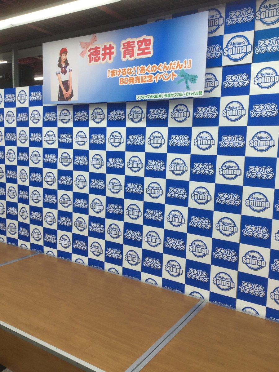 まけるな‼︎あくのぐんだん!このあと15時から #徳井青空 さんのインストアイベント2回目ですよ! まだまだ参加できます