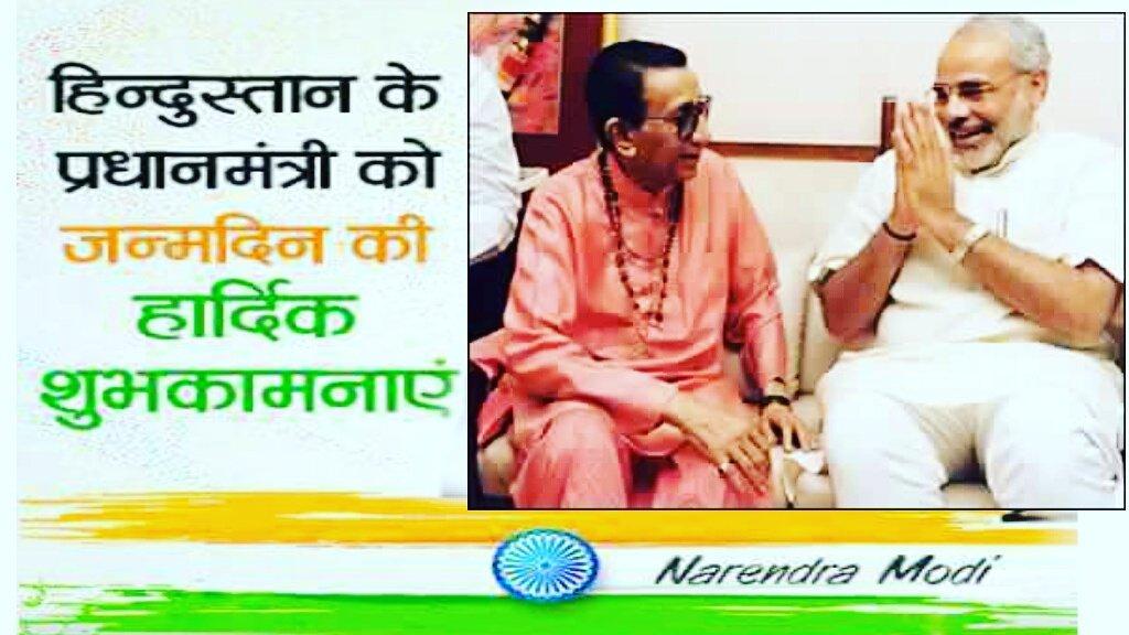 Happy Birthday Wishes to our Honorable Prime Minister Shri. Narendra Modi Ji .