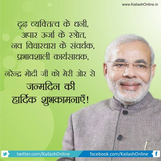 HAPPY Birthday Sri Narendra Modi ji 67 janm din ki shudh kamnayeee