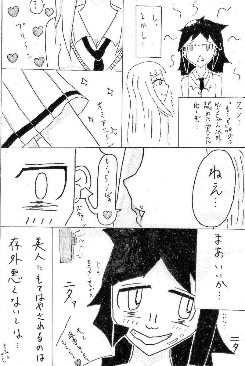 前の続き的なもの加藤さんのチョイ見せ谷間を描いているときが一番幸せでした#ワタモテ