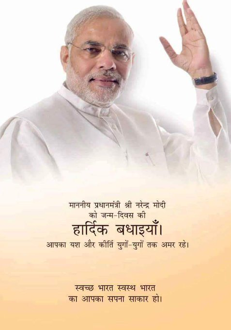 Wishing You A Very Happy BirthDay PM Of India Narendra Modi Garu