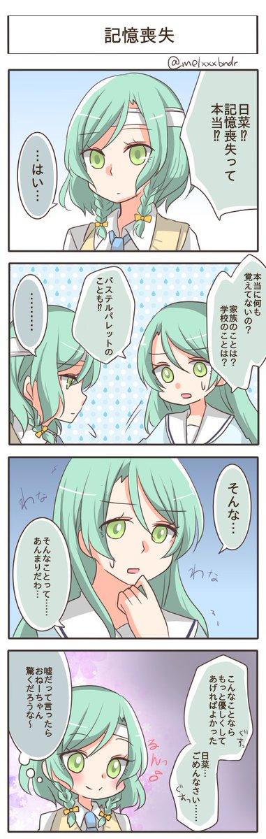 さよひな漫画です。お題箱より記憶喪失した日菜です。サイコパス妹。  #odaibako