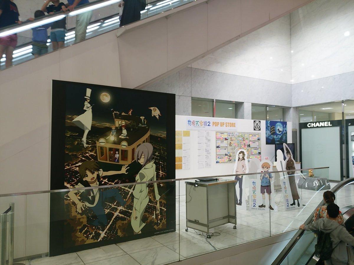 伊勢丹京都にて有頂天家族の展示がされてました六道珍皇寺から矢二郎の井戸が・・・#有頂天