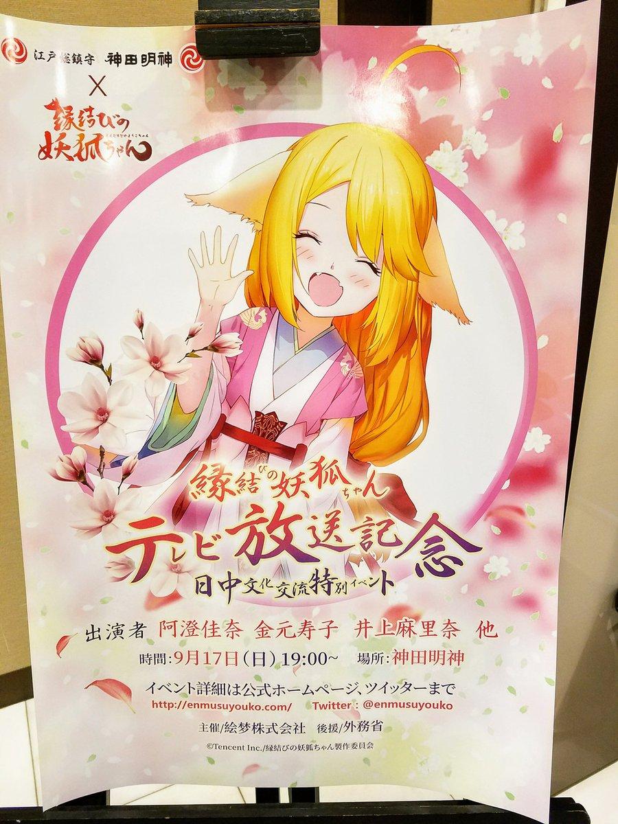 神田明神で行われた、「縁結びの妖狐ちゃん」イベントに参加。出演が阿澄佳奈さん、金元寿子さん、井上麻里奈さんの豪華メンバー