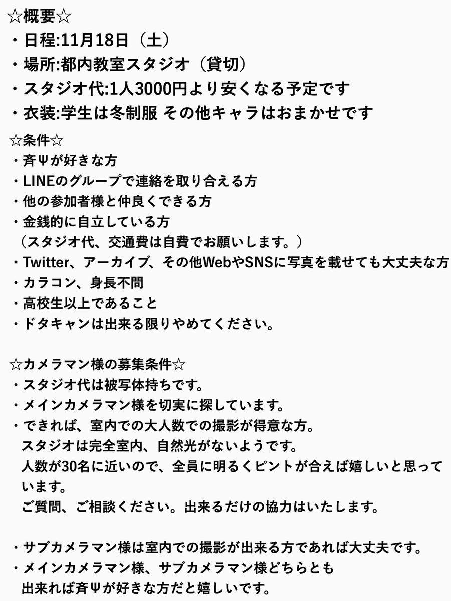 【募集】11/18都内スタジオに斉木楠雄のΨ難大型合わせを企画しています。詳細は1枚目、募集キャラ2枚目、確定キャラは3