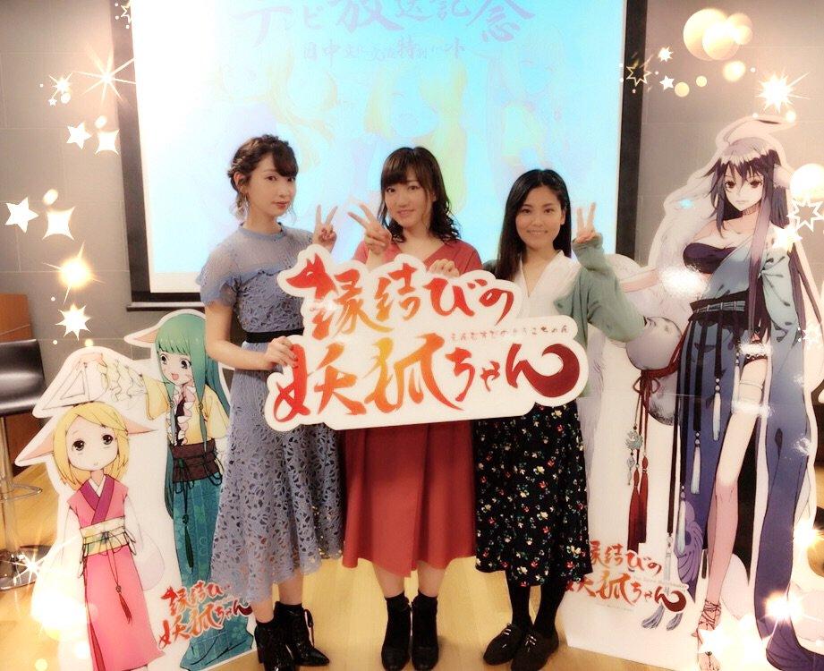 『縁結びの妖狐ちゃん』テレビ放送記念 日中文化交流特別イベント、楽しかったです♪お越しくださったみなさま本当にありがとう