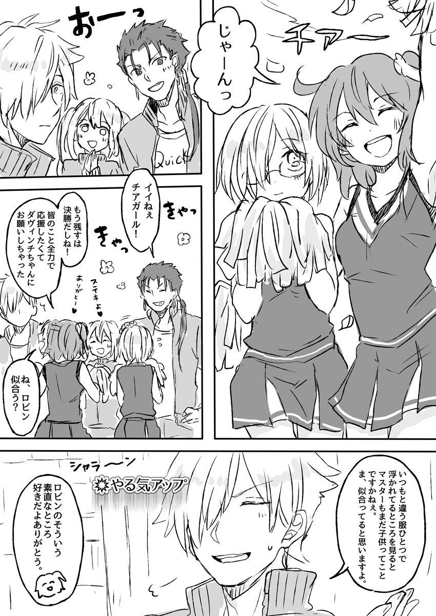 ネロ祭ロビぐだ子漫画 https://t.co/tX3xUTAuGF