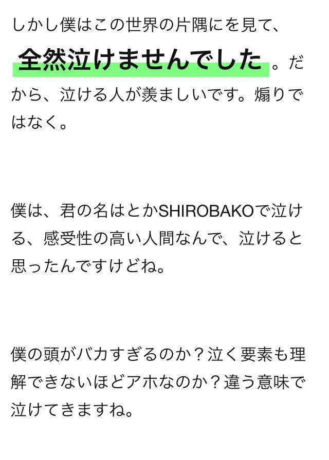 「君の名は」や「SHIROBAKO」で泣ける感受性の高い人の「この世界の片隅に」は泣けないという批判情報です