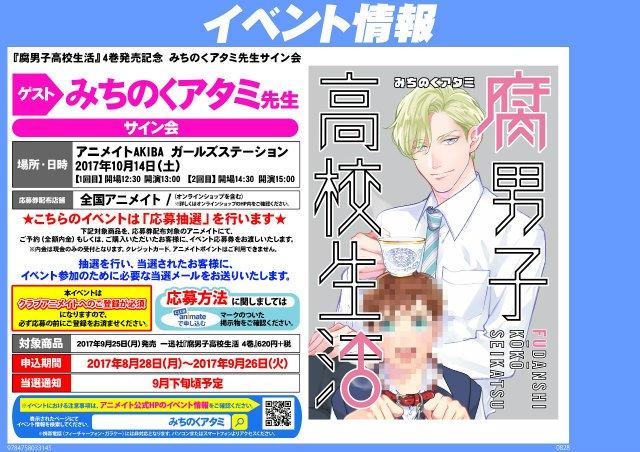 【イベント情報】腐男子高校生活の新刊4巻が9/25に発売アニ!アニメイトでは4巻発売記念みちのくアタミ先生サイン会を開催