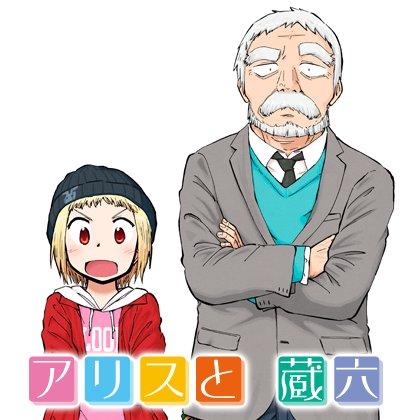 『アリスと蔵六』について吉田隆一さんがSFとして漫画として深く論じてくださっています。今井哲也ファン必読。【視れば揺らぐ