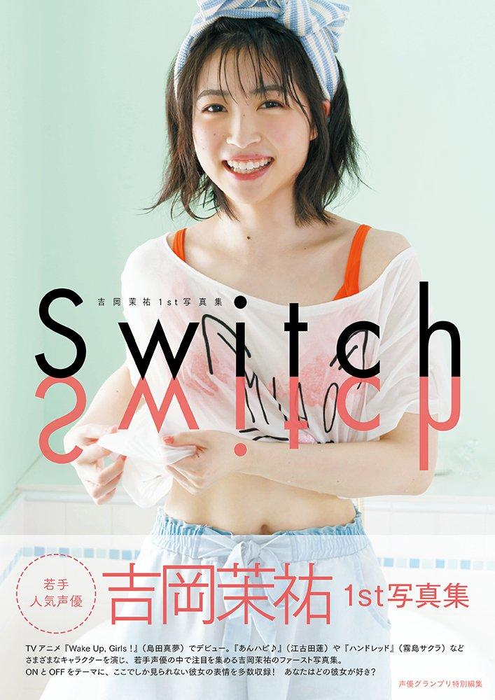 【表紙公開】Wake Up, Girls!のメンバーとしても活躍する吉岡茉祐さんの1st写真集『Switch』は9月29