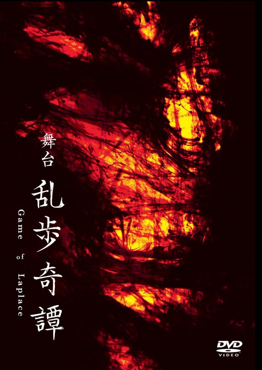 舞台『乱歩奇譚 Game of Laplace』9月11日DVD発売イベントのDVD上映後トークショーでのトークテーマを