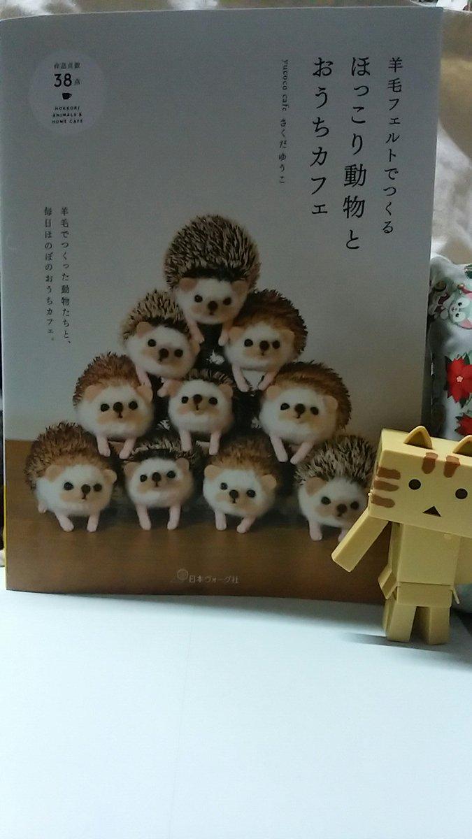 にゃんぼー本を買う。yucoco cafeさん( )の本。超ラブリーで読んでる&眺めてるだけで癒やされる❤オスス