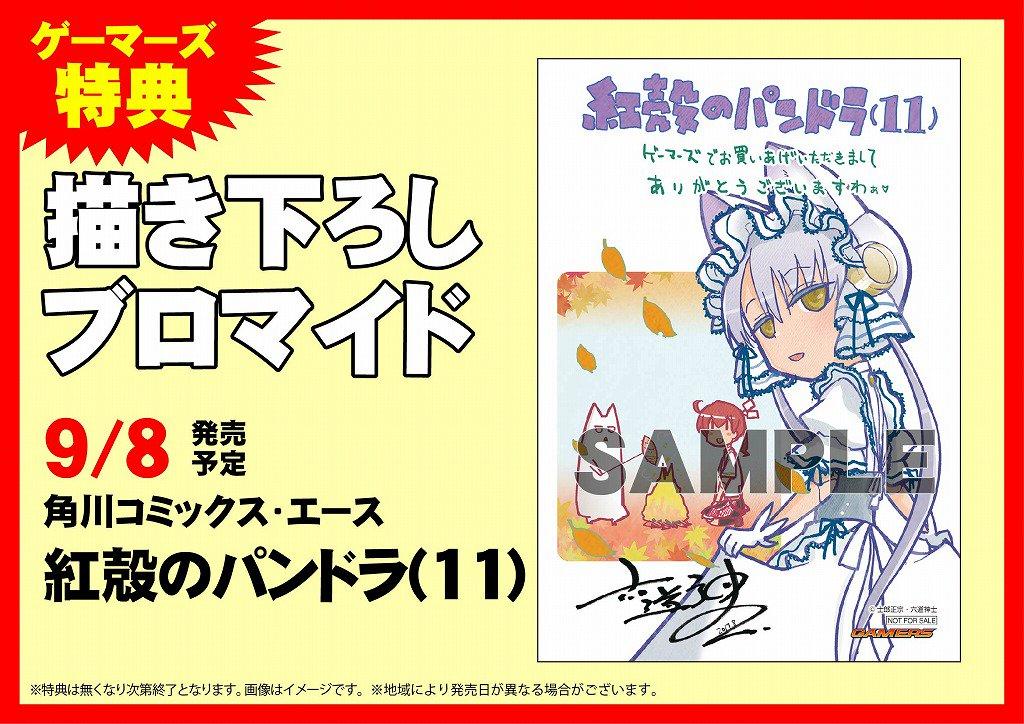 【明日の発売情報】明日、角川コミックス新刊「#紅殻のパンドラ(11)」「#公爵令嬢の嗜み(3)」などが発売予定となってい