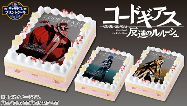 『コードギアス 反逆のルルーシュ』のキャラクターがプリントされたケーキが登場☆「ゼロ」を演じている時の「ルルーシュ」や騎