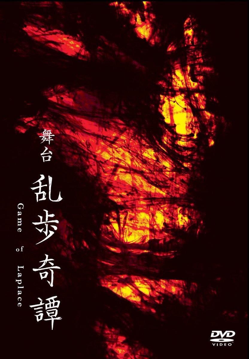 舞台『乱歩奇譚』DVDの予告編をシネマサンシャイン池袋のビル壁面設置の大型ビジョンにて放映いたします!放映期間は9月9日