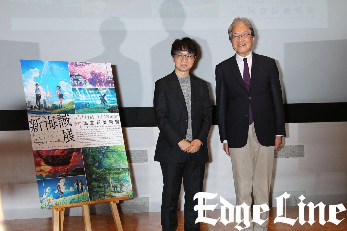 新海誠監督の「新海誠展」が11月11日から国立新美術館で開催発表で「光栄」!神木隆之介が音声ガイド担当に  #新海誠 #