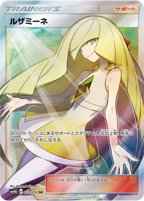 tweet-Full art Lusamine from SM4!! She was previously translated here: https://t.co/TevS2q8Bnz https://t.co/HOu4Zouoih