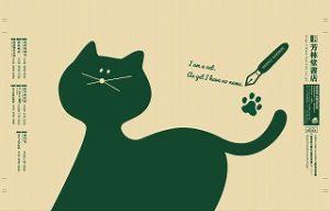 test ツイッターメディア - 芳林堂書店では、夏目漱石フェアを開催中!毎週木曜日は文庫と新書にフェア限定カバーをお付けしております。カバーの第3弾ができあがりました!猫と「吾輩は猫である」の書き出しが英語で描かれたイラストです。第1弾と第2弾も少しですが残部がございます。皆様のご来店お待ちしております。 https://t.co/JBjQShwcPu