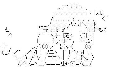 三峰真白(未確認で進行形)(*´ω`*) #アスキーアート