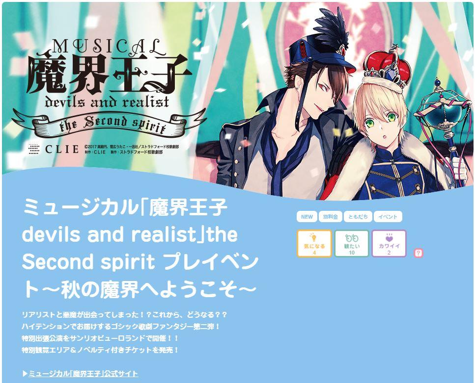 【10/9】ミュージカル魔界王子 devils and realist the Second spirit プレイベント