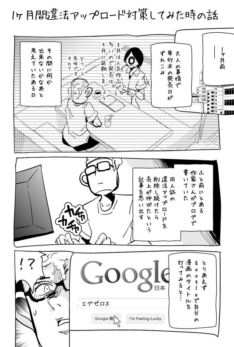 【ネット】漫画まとめサイト「超マンガ速報」「ONEPIECE速報」が閉鎖 前日にネタバレサイト摘発 [無断転載禁止]©2ch.net->画像>10枚