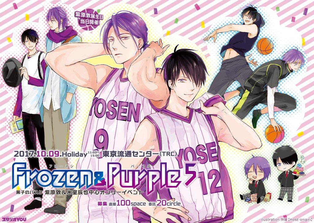 紫●敦の誕生日当日開催![〆切間近!]2017年10月9日(月)に【Frozen&Purple5】「黒バス 紫●