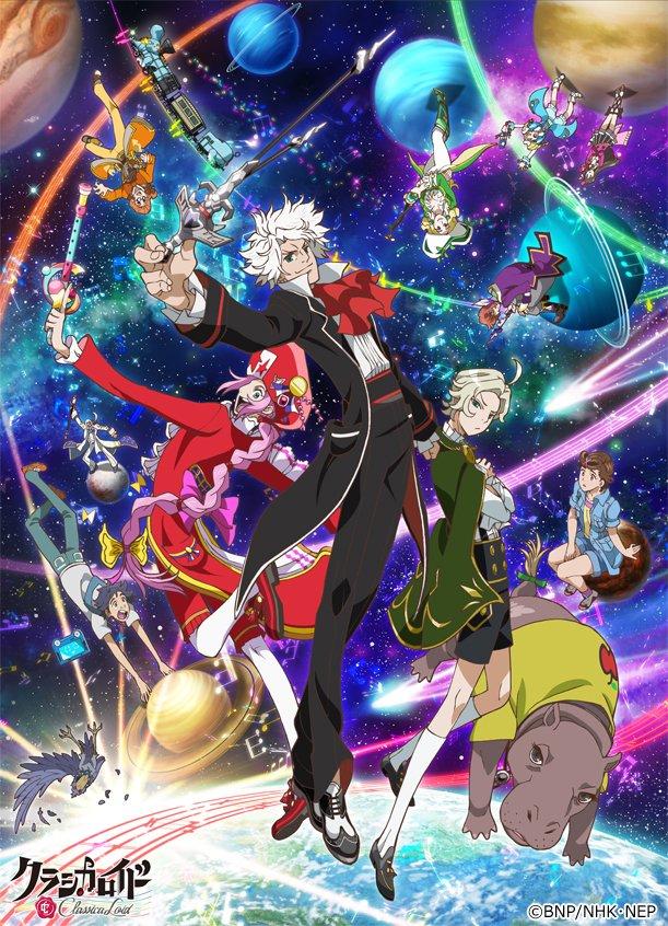 TVアニメ『クラシカロイド』第2シリーズ、2017年10月7日(土)17:35~NHK Eテレにて放送スタート!!本日、