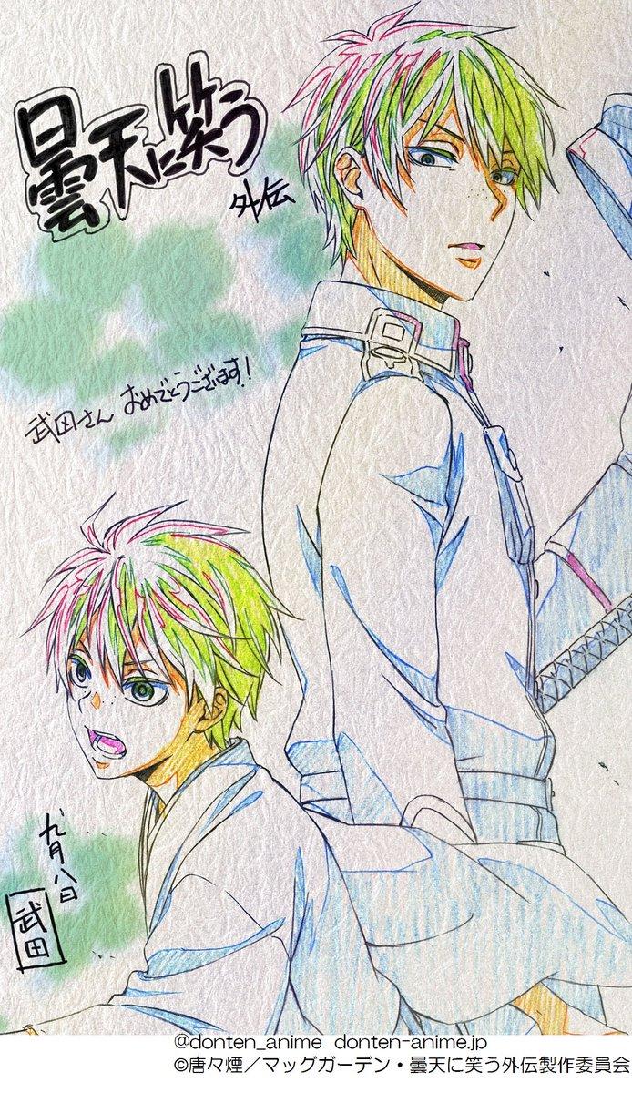 【✨HAPPY BIRTHDAY✨】本日、9/8は武田楽鳥の誕生日!誕生日を記念し、イラストが到着致しました🎁💫!今回の