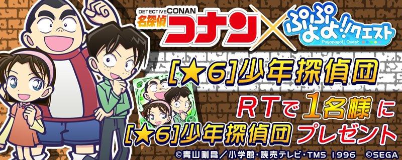 【名探偵コナン×ぷよクエ RTCP】コラボ開催決定を記念して、抽選で1名様に[★6] 少年探偵団をプレゼント!RTで応募