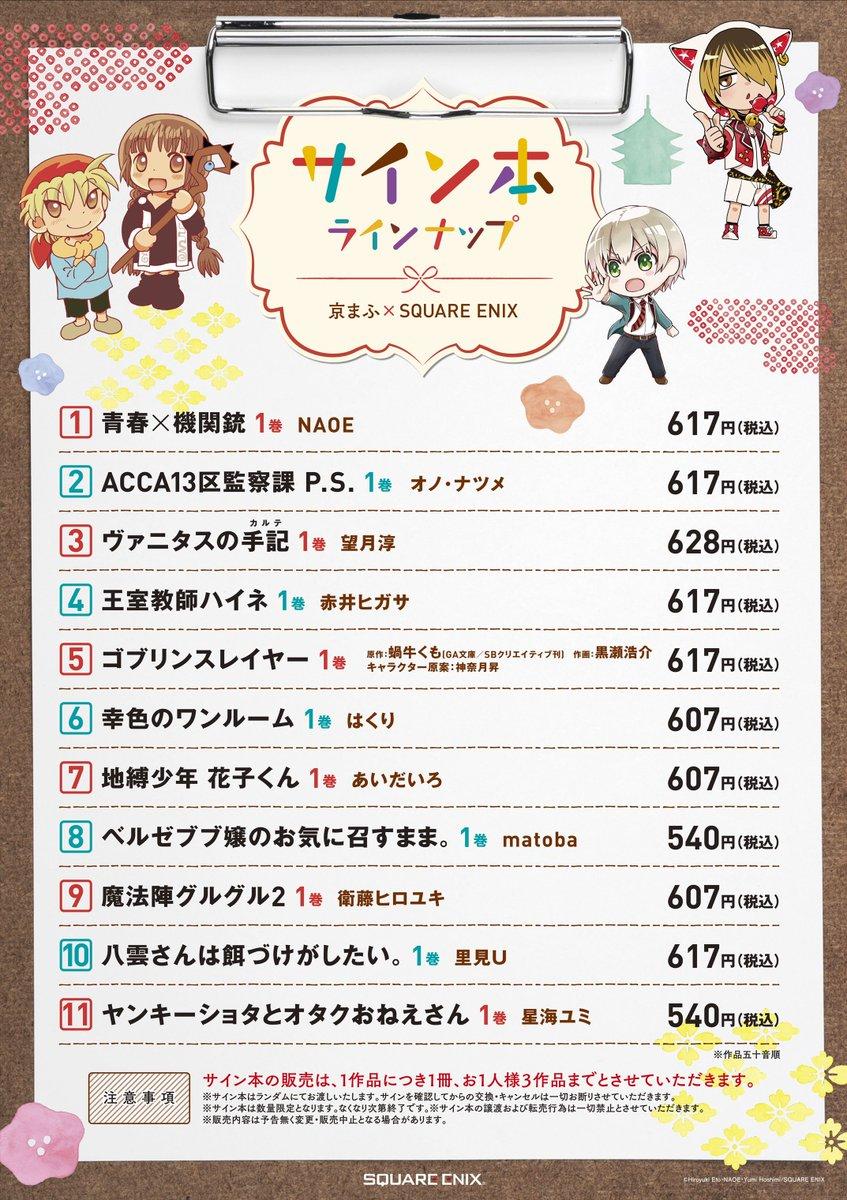 来週16日、17日に京都にて開催される京まふに【「青春×機関銃」「王室教師ハイネ」「地縛少年 花子くん」】のサイン本が数