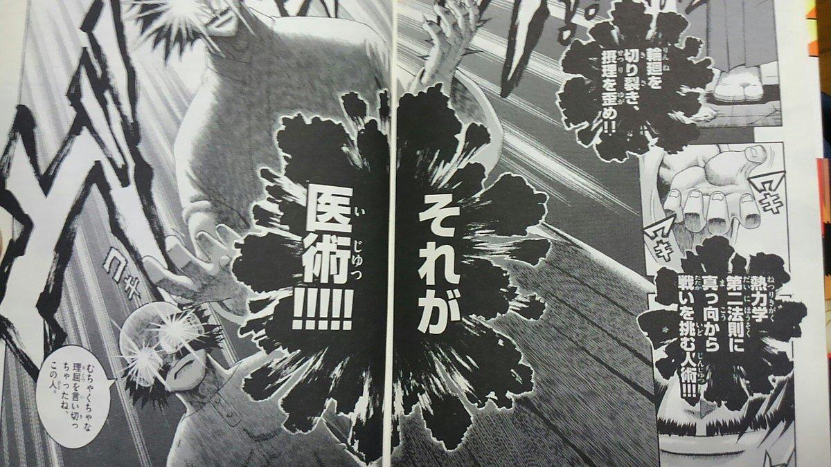 #後世に残したい漫画の名言史上最強の弟子ケンイチより岬越寺先生の総回診です。これが収録されている巻、めっちゃ読んだ!・・