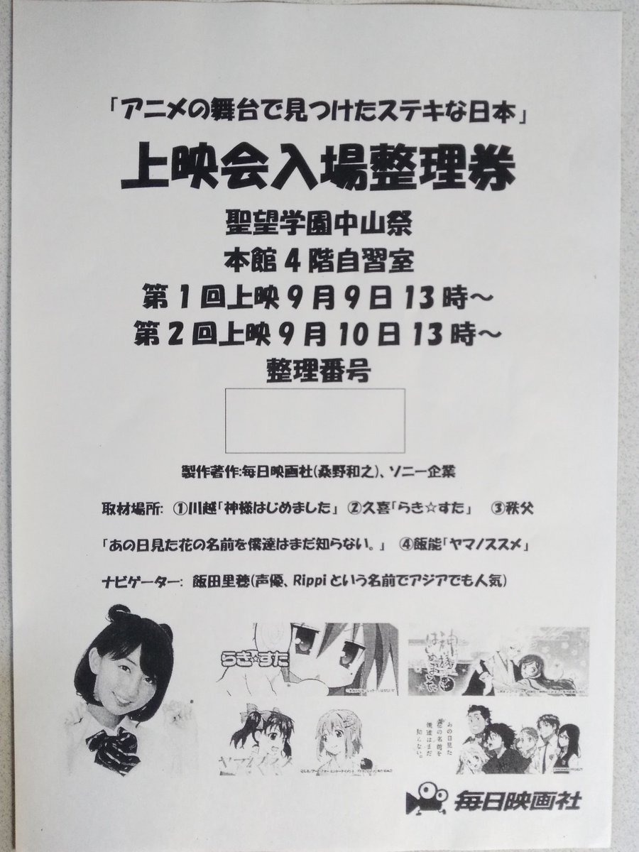 今日明日、埼玉飯能の聖望文化祭で特別上映会やります。#神様はじめました 川越の蔵の町、蓮馨寺、喜多院などを#飯田里穂 ち