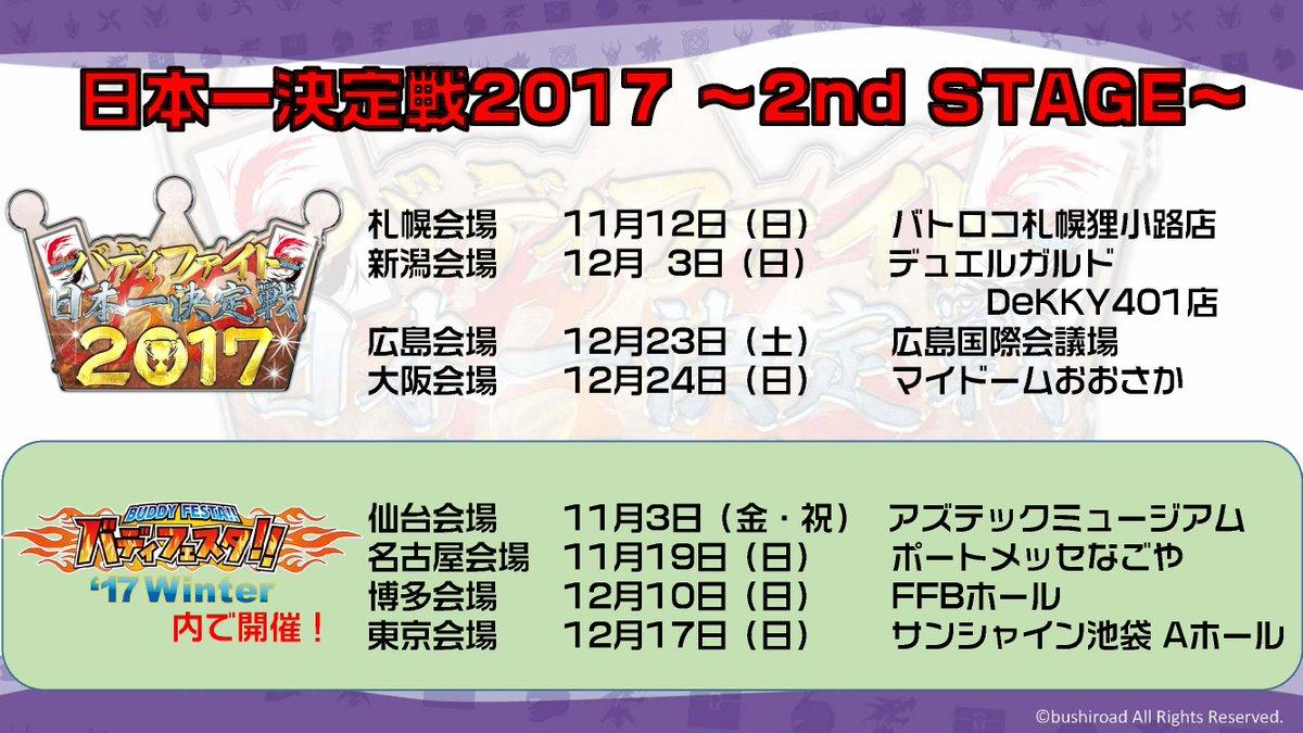 オトナ★バディフェスタ2017 1st YOKOHAMA開催中!FRESH!では秋のバディファイトのイベント情報が発表さ