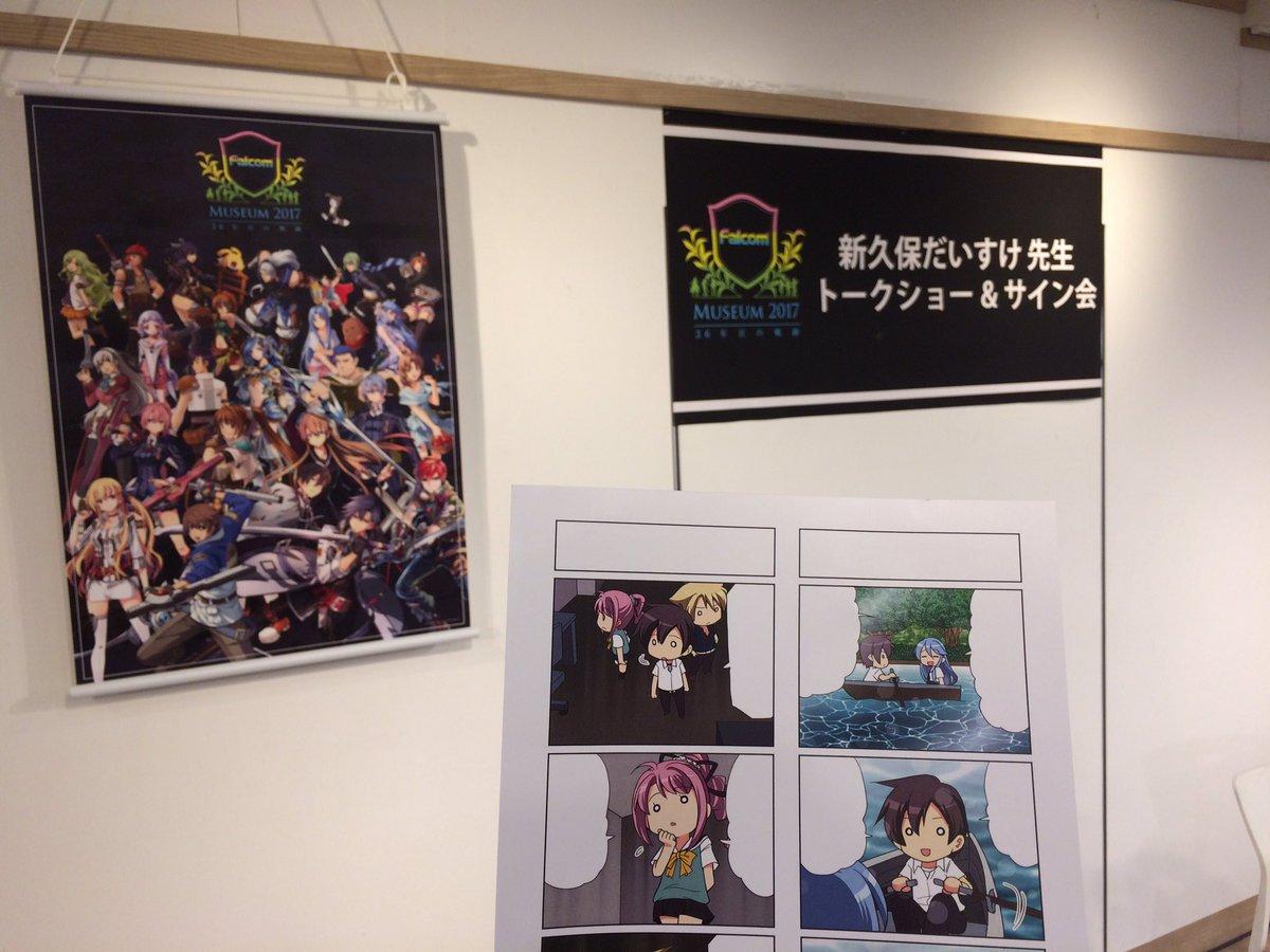 本日は渋谷マルイ8Fイベントスペースにて、15:00から「ファルコム学園」作者・新久保だいすけ先生によるトークショウ&a
