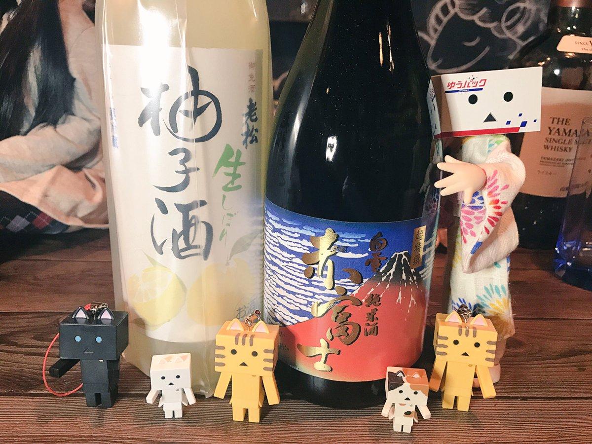 お客さまより柚子酒と日本酒を頂きました。有難う御座います!こちらも飲みきりでお楽しみ下さいませ…!にゃんぼーちゃん達には