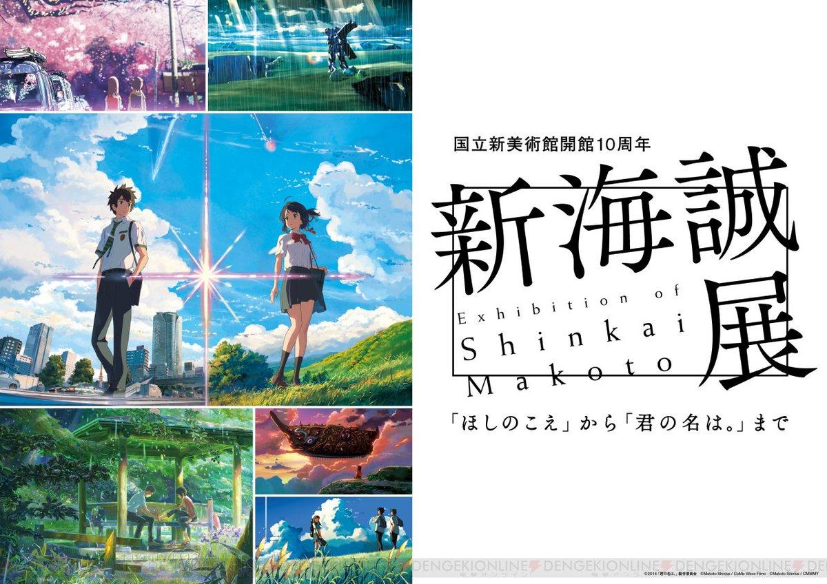 """""""新海誠展""""東京会場が11月11日より開催。記者発表会でのコメントも掲載  #新海誠展 #君の名は #ほしのこえ"""