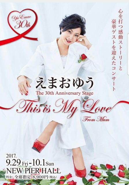えまおゆう30周年記念コンサート『This is My Love』公演チケット、日時・枚数限定でお得に販売開始!  #え