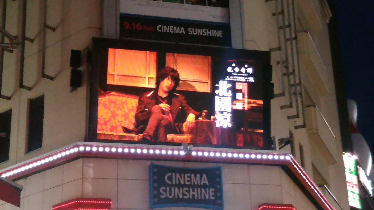 舞台『乱歩奇譚』DVDの予告編をシネマサンシャイン池袋のビル壁面に設置の大型ビジョンにて放映中です!放映期間は9月9日(