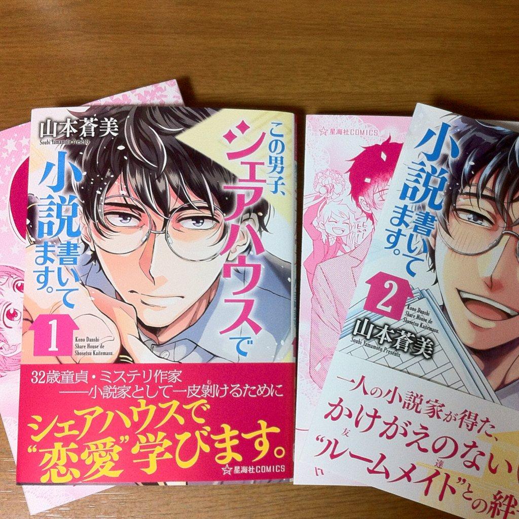 カバー下をチラッっと!『この男子、シェアハウスで小説書いてます。』コミックス1巻、2巻好評発売中です! #ツイ4 #ko