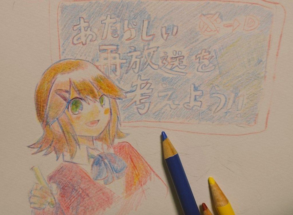 てさぐれ部活もの再放送おめ!!!!ついでに久しぶりの色鉛筆チャレンジ!!3色だけで結愛先輩!