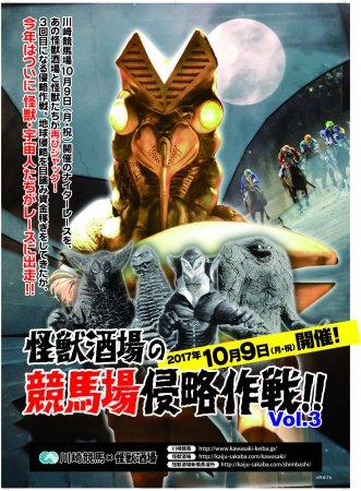 『怪獣酒場の競馬場侵略作戦!!』第3弾が開催決定!開催日 10月9日(月・祝)  川崎競馬初日またしても川崎競馬場が怪獣