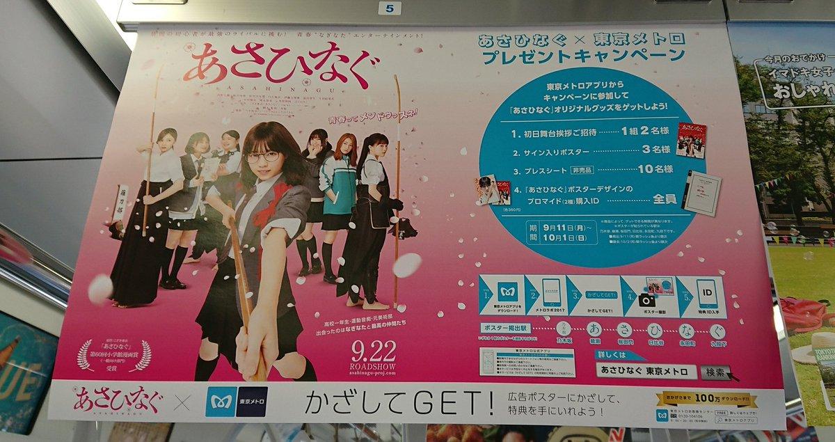 「あさひなぐ」と東京メトロがコラボしているのを知らなかった迂闊な私(^^ゞ 中吊り広告を発見しました...