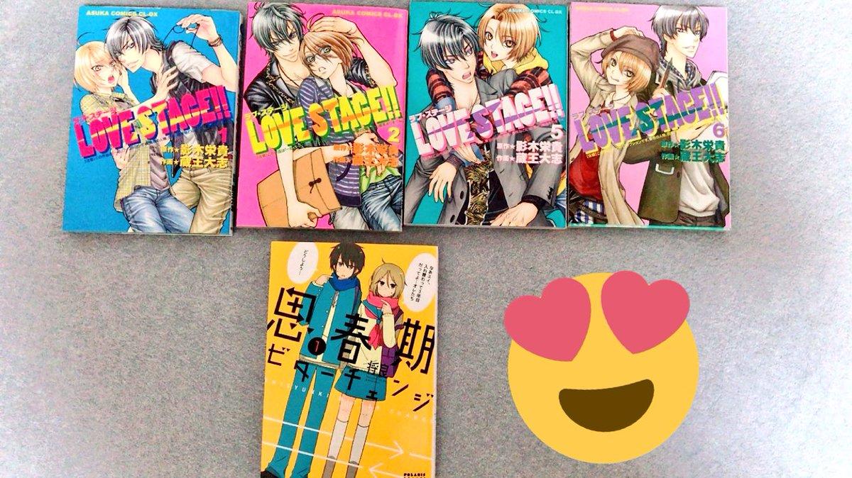 今日ブックオフで買った漫画♡♡セールで20%オフだったからかなり安かった!!ラブステは前持ってたんだが腐女子辞めようと思