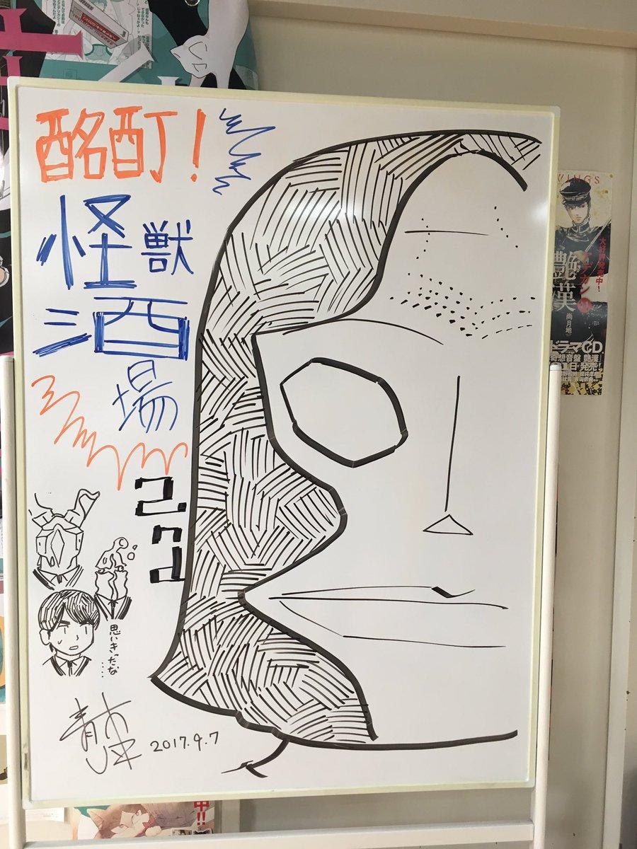ちなみにフロアのホワイトボードの絵がしれっと変わっています、青木U平さん「酩酊!怪獣酒場2nd」も発売中!青木U平さんの