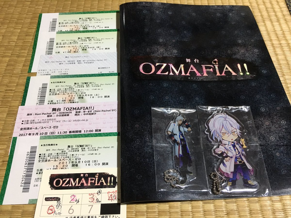 舞台OZMAFIA!!お疲れ様でした!佑さんが出るからとチケットを取ったオズステだったけど予習としてのゲームも面白くて舞