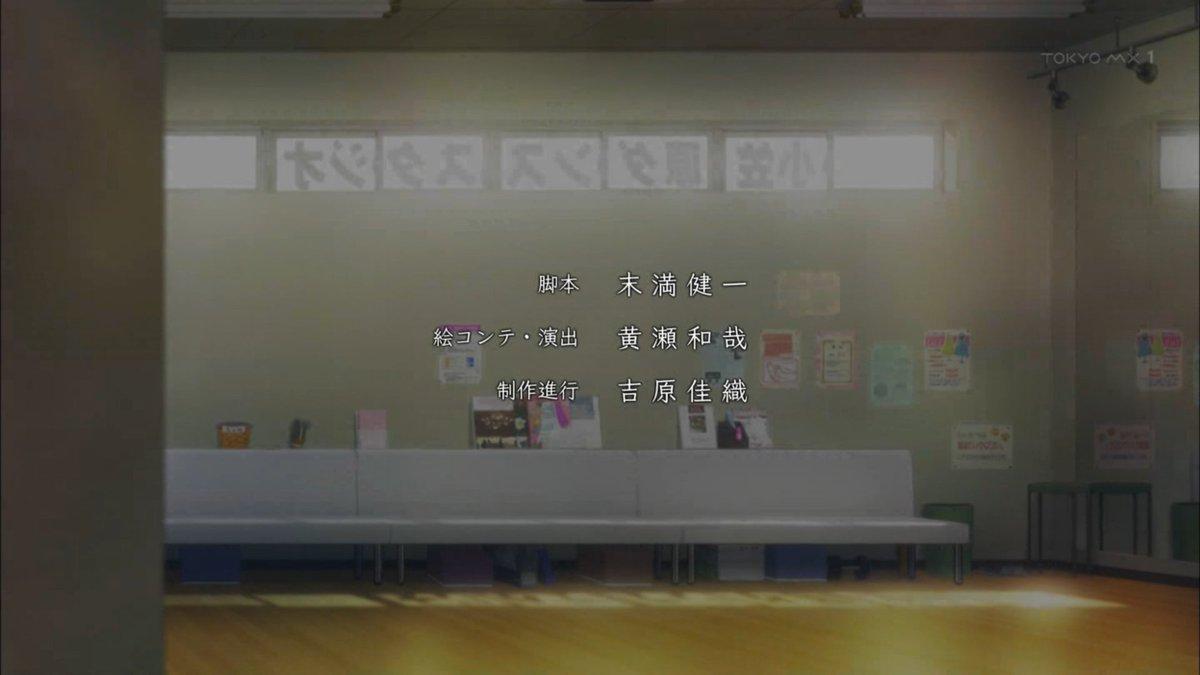 絵コンテ・演出・作画監督・原画 黄瀬和哉 #ballroom_anime #tokyomx