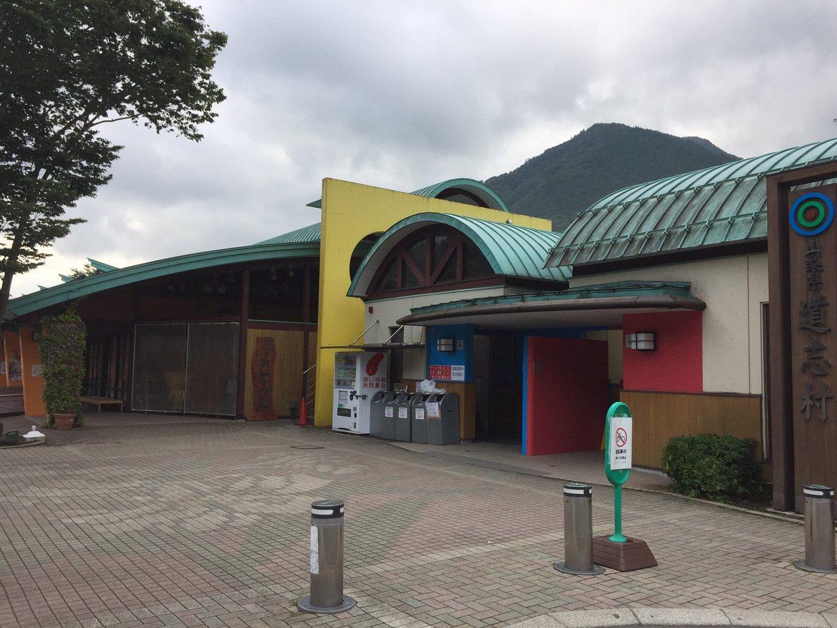 道の駅 どうしばくおん!!と迷家の聖地ナナキ村はこの辺っぽい