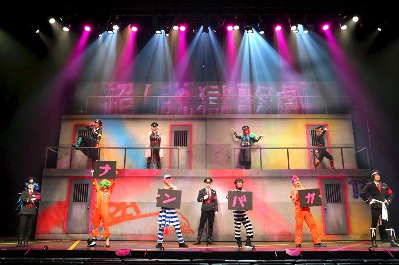 【公演ダイジェスト動画】9月14日(木)より24日(日)まで、Zeppブルーシアター六本木にて絶賛上演中の、超!脱獄歌劇